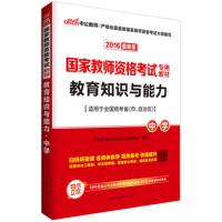 中公2016国家教师资格证考试用书教育知识与能力