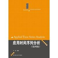 应用时间序列分析(第四版)