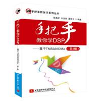 手把手教你学DSP:基于TMS320C55x(第2版)(内容一致,印次、封面或原价不同,统一售价,随机发货)