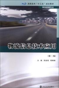 物流信息技术应用(第2版)