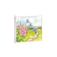 中国原创绘本 春。至