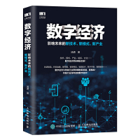 数字经济 影响未来的新技术 新模式 新产业