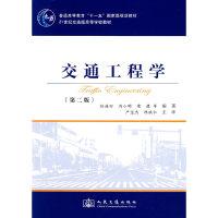 交通工程学(第二版)