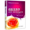 皮肤美容学(中国医师协会皮肤美容专业医师培训教材)