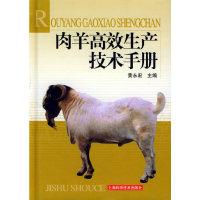 肉羊高效生产技术手册