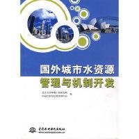 国外城市水资源管理与机制开发