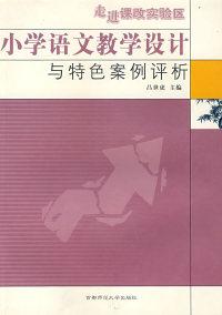 小学语文教学设计与特色案例评析