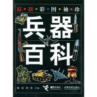兵器百科(最新彩图袖珍)