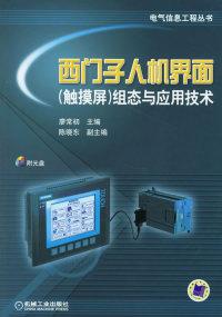 西门子人机界面(触摸屏)组态与应用技术(附CD-ROM光盘一张)——电气信息工程丛书