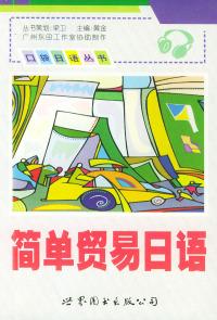 简单贸易日语——口袋日语丛书(1书+2磁带)