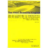 最美丽的英文 你也可以不平凡(双语)