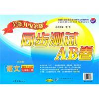 语文:九年级 上册(鲁教实验版 五四制)(2010年6月印刷)/同步测试AB卷(全新升级金版)
