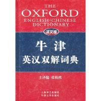 牛津英汉双解词典-译文版