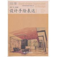 """设计手绘表达 (普通高等教育建筑与环境艺术类""""十二五""""规划教材)"""