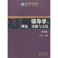 领导学理论实践与方法(第四版)