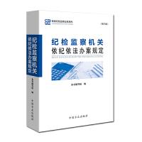 纪检监察机关依纪依法办案规定(第3版)