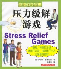 压力缓解游戏 管理游戏宝典