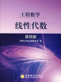 工程数学线性代数 (第四版)(内容一致,印次、封面或原价不同,统一售价,随机发货)