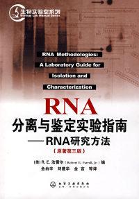 RNA分离与鉴定实验指南—RNA研究方法(原著第三版)