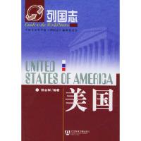 美国——列国志