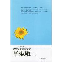 毕淑敏小说——学生版·名家精品阅读之旅
