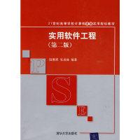 实用软件工程(第二版)