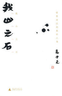 我山之石:儒墨道法的救世之策