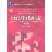 行政法与行政诉讼法(第四版)