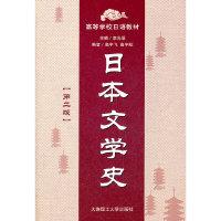 日本文学史(第二版)