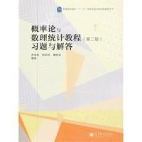 概率论与数理统计教程习题与解答(第二版)(内容一致,印次、封面或原价不同,统一售价,随机发货)