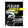 汽车改装技术与实例-第二版