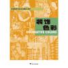装饰色彩(学前教育专业系列教材·美术)(第2版)