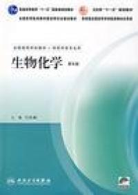 生物化学(第六版)