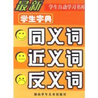 最新学生字典同义词.近义词.反义词