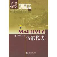 马尔代夫——列国志