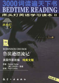 床头灯英语学习读本II:鲁滨逊漂流记(纯英文版)