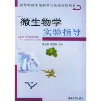 微生物学实验指导(高等院校生命科学与技术实验教材)
