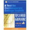现代大学英语标准同步测试(精读3)