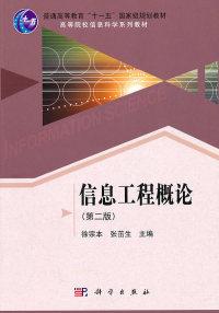信息工程概论 第二版