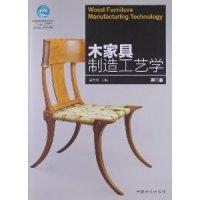 木家具制造工艺学-第二版