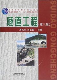 隧道工程(第三版)(内容一致,印次、封面或原价不同,统一售价,随机发货)