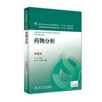 药物分析-第8版