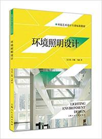 环境照明设计---环境艺术设计专业标准教材