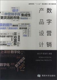 数字营销产品设计