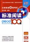 大学4级考试标准阅读全文翻译100篇 第五版