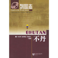 不丹——列国志