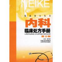 内科临床处方手册(第二版)——临床处方丛书