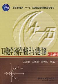 工科数学分析学习指导与习题详解(上册)