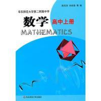 数学·高中上册(华东师范大学二附中)