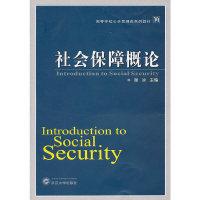 社会保障概论(高等学校公共管理类系列教材)